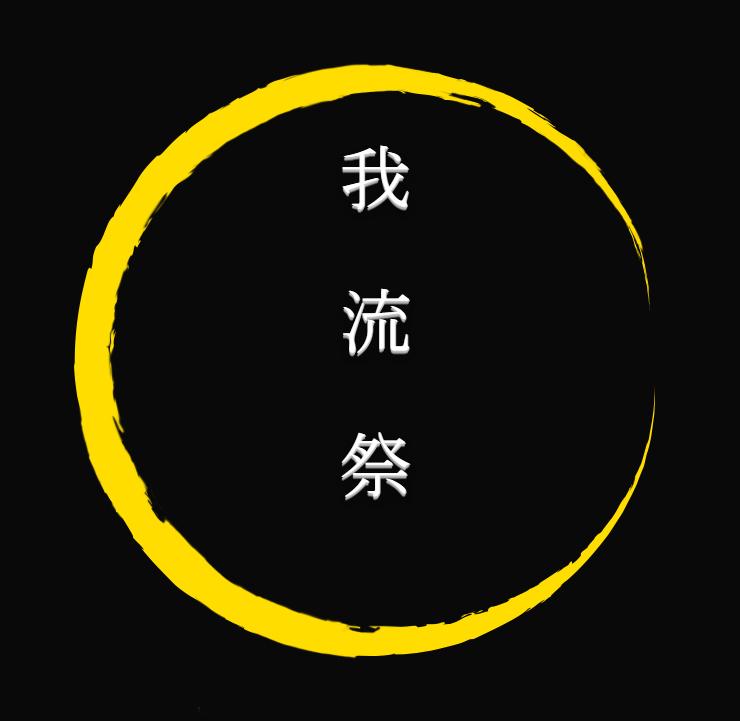 garyu-title