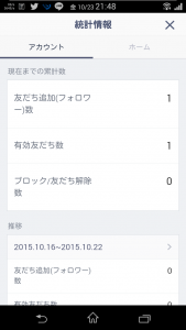 Screenshot_2015-10-23-21-48-34