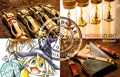 HOSIKUZUDO-01