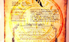 TE 研究記録紙片 No.003