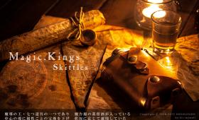 「魔王のスキットル」