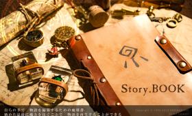 「ストーリーブック」