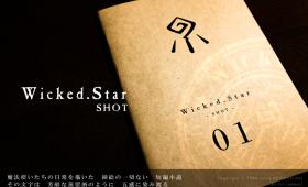 「星くずの魔法使い・SHOT」