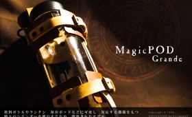 「マジックポッド・グランデ」