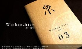 星くずの魔法使い・SHOT03