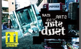RATS.DUST表紙