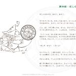 04P-01(スタンプ)